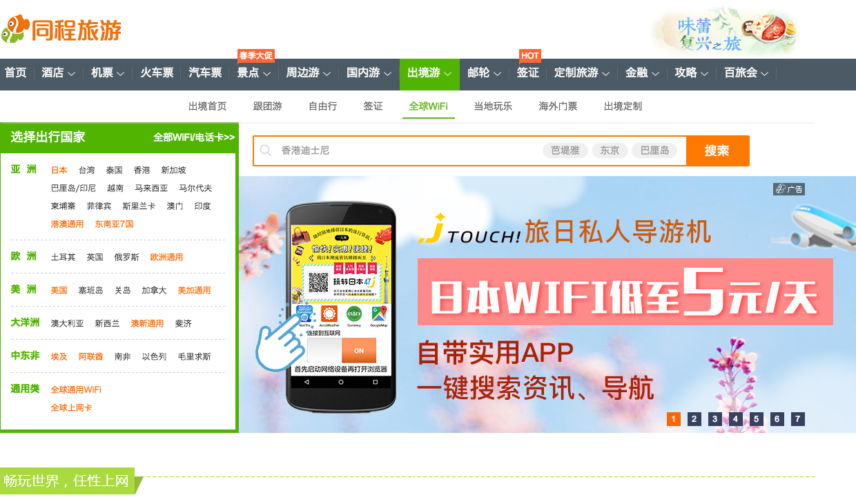 随身wifi 旅行wifi 移动wifi预订【同程玩乐】