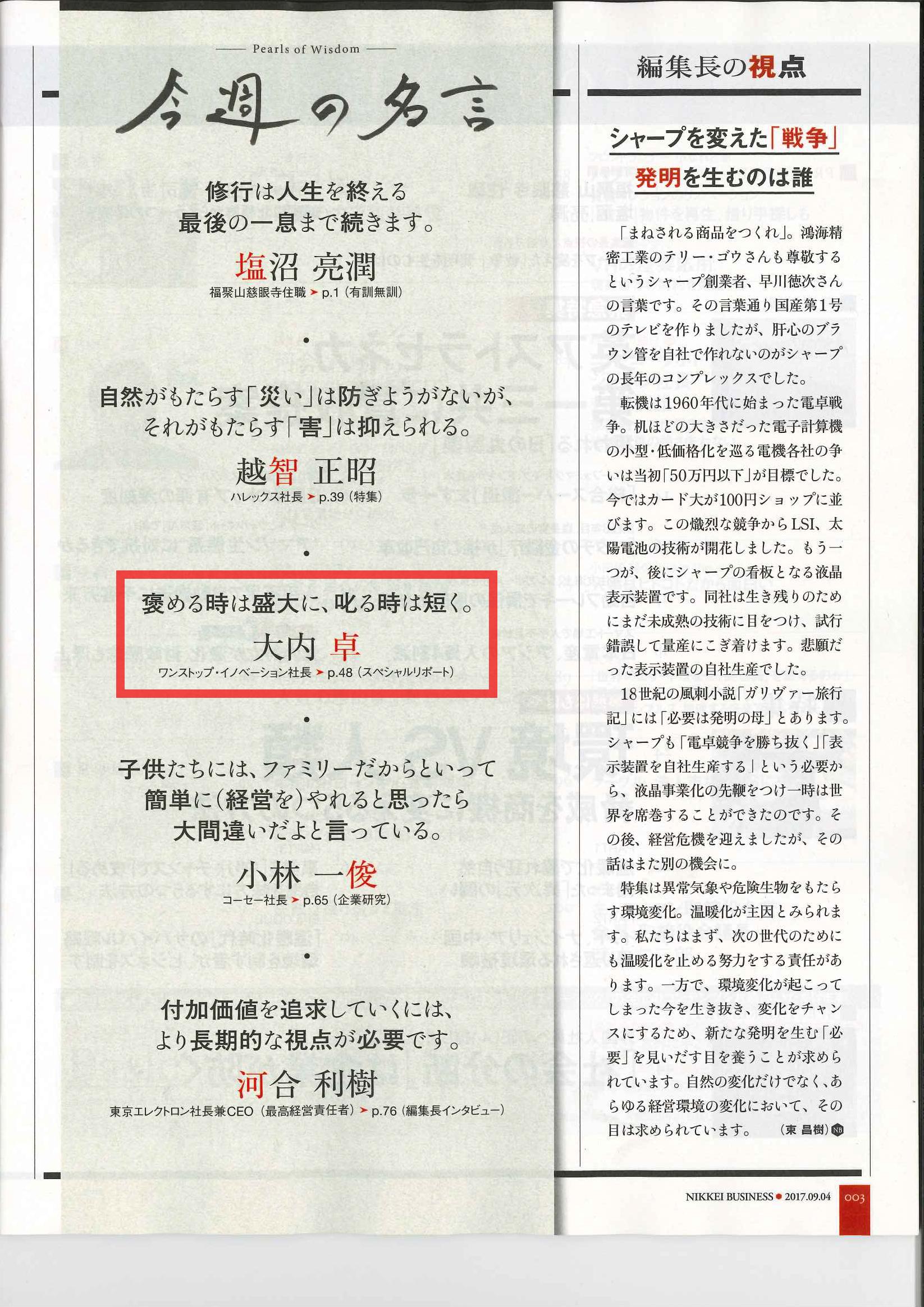 2017年9月4日号_日経ビジネス記事_ページ_2_画像_0001