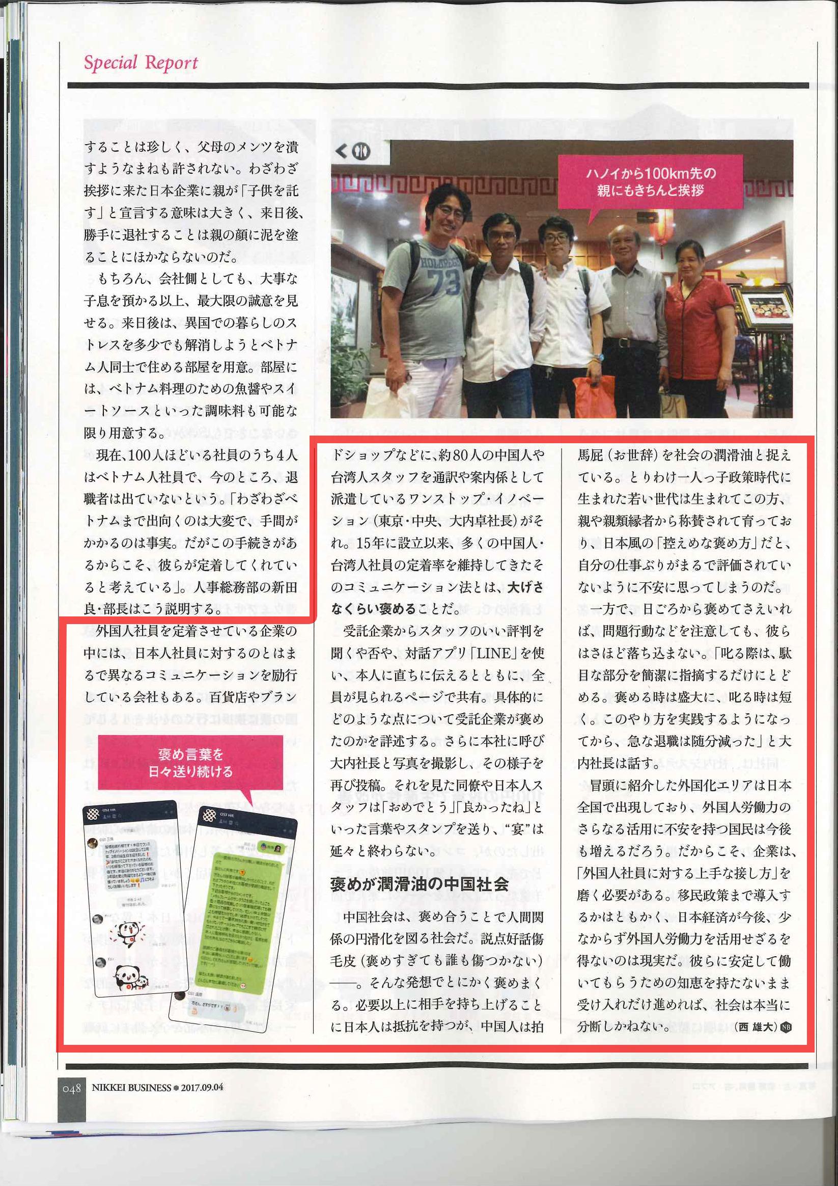 2017年9月4日号_日経ビジネス記事_ページ_3_画像_0001
