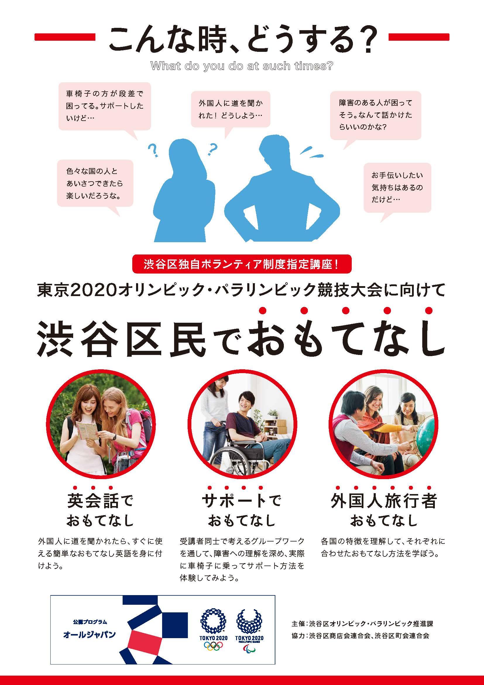 渋谷区おもてなし事業チラシ_中央エリア_ページ_1